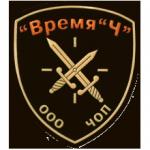 """ЧОП """"Время Ч"""""""