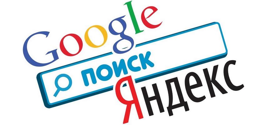 «Яндекс» обнародовал пароли и другую личную информацию пользователей Google