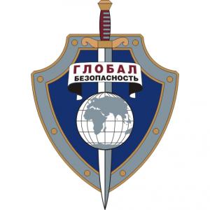 Объединение «Глобал-Безопасность»