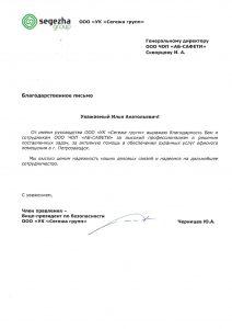 Группа компаний «АБ-САФЕТИ»