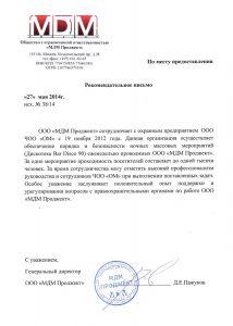 """Частное охранное агентство """"ОМ SECURITY"""""""