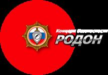 "Концерн безопасности ""РОДОН"""