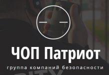 "Группа компаний безопасности ""Патриот"""
