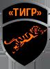Группа компаний «ТИГР»