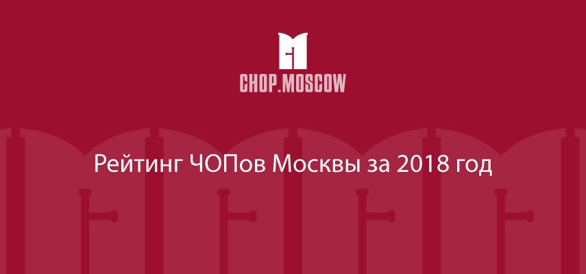 Названы лучшие ЧОПы Москвы 2018 года