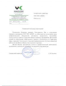 Группа компаний «ФОБР»