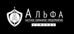 """ЧОП """"Команда АЛЬФА"""""""
