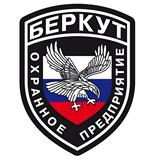 """ЧОП """"Беркут"""""""