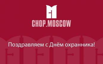 В России празднуют День охранника