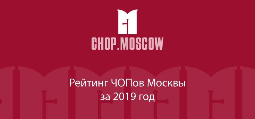 Лучшие ЧОПы Москвы – 2019