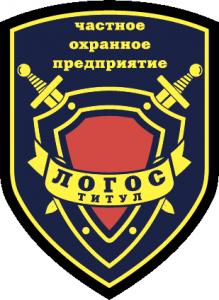 Логос титул