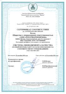 Группа Компаний РСТБ