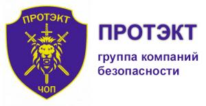 """Группа компаний безопасности """"Протэкт"""""""