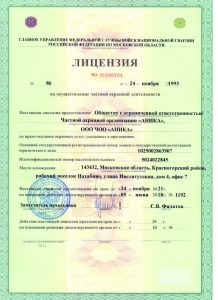 """Содружество охранных организаций """"Хранитель"""""""