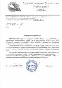 """ЧОП """"ЛОРД"""""""