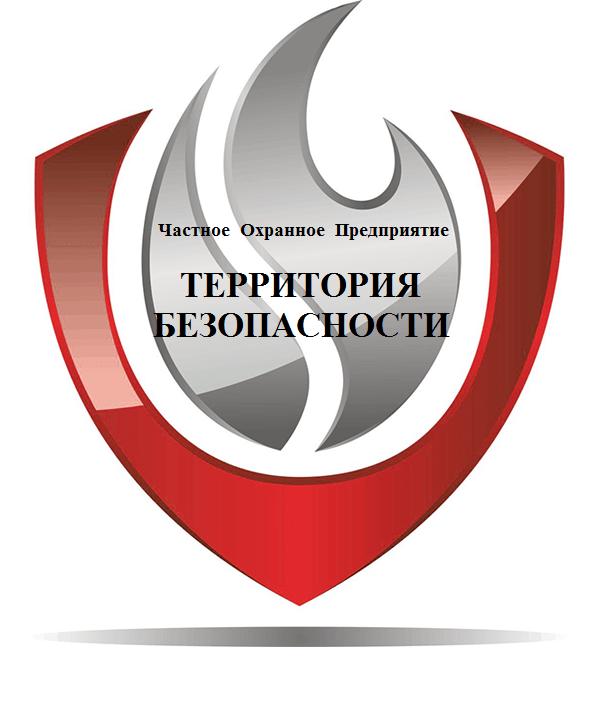 """ЧОП """"Территория безопасности"""""""