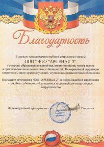 "Группа охранных предприятий ""Арсенал"""