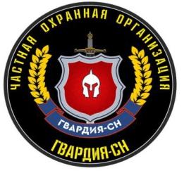 """ЧОП """"Гвардия-СН"""""""