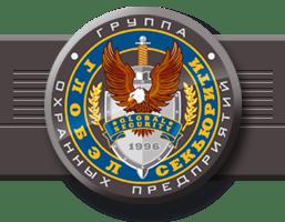 Группа охранных предприятий «Глобэл Секьюрити»
